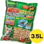 猫砂 クリーンミュウ 国産天然ひのきのチップ 3.5L (木系の猫砂/ねこ砂/ネコ砂)(燃やせる/消臭効果)(猫の砂/猫のトイレ)(猫用品/ねこ ネコ/ペット用品)