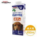 ドギーマン ペットの牛乳 成犬用 250ml (犬用ミルク/ペットミルク/トーア)(成犬用 アダルト/栄養補助食品/ペットフード)