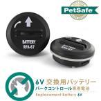 PetSafe バークコントロール 専用電池 6V 2個入 (しつけ用品/無駄吠え防止用品)(犬用品/ペット・ペットグッズ/ペット用品/しつけグッズ・躾グッズ)