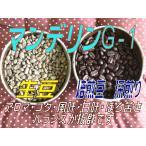 マンデリンコーヒー1・5kg 特