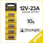 12V-23A 10個入り(2シート) アルカリ乾電池 / アルカリ / 乾電池 / 12V / 23A / TIANQIU / A23 23AE LRV8-1BP MN221 V23GA 181A 3LR50 互換
