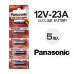 Panasonic アルカリ電池 12V 23A 5本セット