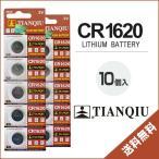 CR1620  ボタン電池 10個セット 2シート