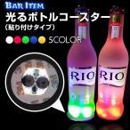 LED 光る ボトル コースター ステッカー 6cm