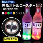LED 光る ボトル コースター (小) ステッカー 4.5cm 演出 バー クラブ イベント ディスプレイ ハーバリウム