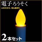 ショッピングキャンドル 電子ろうそく 2本セット 電子キャンドル ロウソク 蝋燭 火を使わない LEDろうそく / LED / キャンドル / 蝋燭 / ろうそく / ローソク / 仏壇 / 神棚 / 供え物