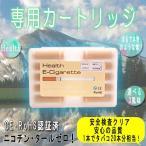 電子タバコ カートリッジ 5風味セット MIX イーシガレット 電子たばこ 交換用カートリッジ10本入り メンソール、コーヒーなど