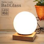 テーブルランプ モダン ボール LED電球対応 コンセント テーブルライト おしゃれ LED ランプ ベッドサイド 間接照明 北欧