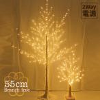 ブランチツリー クリスマスツリー led 白樺 ツリー 55cm 北欧 おしゃれ ハロウィン クリスマス オーナメント インテリア 木 枝 オブジェ 間接照明 ヌードツリー