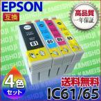Yahoo!電光ホームインク ICBK61  IC65 エプソン EPSON  汎用( IC61 IC65互換 インク)4色セット( ICBK61 ICC65 ICM65 ICY65  )超お買い得セット