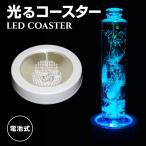 LED光るコースター 丸形 直径9.5cm×厚2.2cm 演出 バー クラブ イベント ディスプレイ