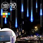 「イルミネーションライト ソーラー 屋外 LED スノーフォール 30cm 10本 リモコン操作 防水 クリスマス」の画像