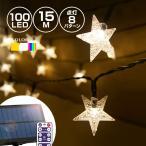 イルミネーションライト ソーラー 屋外 LED 星 100球 15m リモコン操作 防水 クリスマス