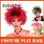 かつら パンク パンキッシュヘア ショート モヒカンヘアー シンシン 付け毛 ウィッグ ボブヘア 仮装 コスプレ 変装  / セミロング / 女装 / パーティー カツラ