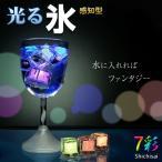 光る氷 LED ライト防水 感知型 溶けない氷 アイスライト イベント 結婚式 演出