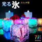 光る氷 LED ライト スイッチ型 溶けない氷 アイスライト イベント 結婚式 演出