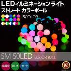 イルミネーション カラーボール 5m50球 ブラックケーブル 防滴 防雨 LED 屋外