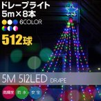 イルミネーション LED ドレープナイアガラ 5m×8本 屋外