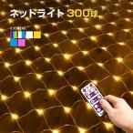 ショッピングイルミネーション イルミネーション LED ナイアガラ 3m×1m 300球 屋外