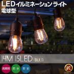 ショッピングイルミネーション イルミネーション 電球型 14m 15球 LED バルブ