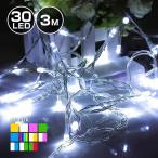イルミネーションライト 室内 LED ストレート 電池式 30球 3m DIY クリスマス