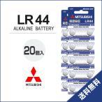 LR44 ボタン電池 MITSUBISHI 三菱 20個入り アルカリ コイン電池 AG13 / 357A / CX44 / 互換 逆輸入品