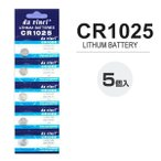 CR1025  ボタン電池 5個セット リチウム 電池 バッテリー コイン電池