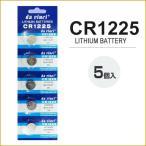 CR1225  ボタン電池 5個セット リチウム 電池 バッテリー コイン電池