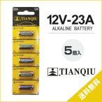 12V-23A 5個入り アルカリ乾電池 / アルカリ / 乾電池 / 12V / 23A / TIANQIU / A23 23AE LRV8-1BP MN221 V23GA 181A 3LR50 互換