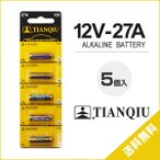 12V-27A 5個入り アルカリ乾電池 / アルカリ / 乾電池 / 12V / 27A / TIANQIU /A27 G27A PG27A MN27 CA22 L828 EL812互換