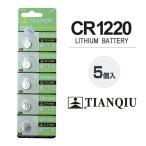 TIANQIU ボタン電池 CR1220 5個入り 1シート