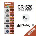 CR1620  ボタン電池 5個セット 1シート