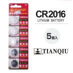 CR2016 5個入り 1シート ボタン電池 コイン電池 リチウム