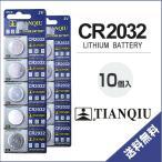 CR2032 /ボタン電池10個セット (2シート) /リチウム/電池/バッテリー