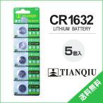 CR1632 ボタン電池 5個セット リチウム / リチウム電池 / コイン電池 / バッテリー