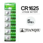 CR1625  ボタン電池 5個セット リチウム 電池 バッテリー コイン電池