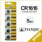 CR1616  ボタン電池 5個セット リチウム 電池 バッテリー コイン電池