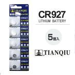 TIANQIU ボタン電池 CR927 5個入り 1シート