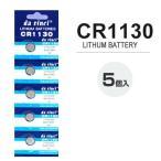 CR1130  ボタン電池 5個セット リチウム 電池 バッテリー 送料無料