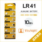LR41  ボタン電池 10個セット アルカリ 電池 AG3 / L736 / 192 / 36A 互換品 バッテリー コイン電池