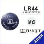 LR44  ボタン電池 1個ばら売り アルカリ 電池 AG13 / 357A / CX44 / 互換品 バッテリー