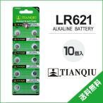 LR621  ボタン電池 10個セット アルカリ 電池 AG1 / CX60 / 364A / 互換品 バッテリー コイン電池