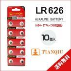 LR626  ボタン電池 10個セット アルカリ 電池 AG4 / CX66 / 377A / 互換品 バッテリー コイン電池
