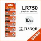LR750 , LR754  ボタン電池 10個セット アルカリ 電池 AG5 / 48LR / 393A / 互換品 バッテリー コイン電池