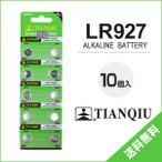 LR927  ボタン電池 10個セット アルカリ 電池 AG7 / CX57 / 385A / 互換品 バッテリー コイン電池