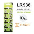 LR936  ボタン電池 10個セット アルカリ 電池 AG9 / CX194 / 394A / 互換品 バッテリー コイン電池