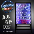 光る看板 A型 三脚一体型 電光掲示板 電子看板 看板 / LED看板 / LED / A型 / A字型 / 立て看板 / スタンド / ライティングボード