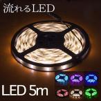 ショッピングLED LEDテープ 5m 150球 流れるLED テープライト 選べるカラー 12V 防水 IP65準拠 RGB マルチカラー 5050smd / 5050 / smd