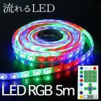 ショッピングLED LEDテープ 5m 270球 流れるLED テープライト 12V 防水 IP65準拠 RGB マルチカラー 青 赤 緑 白 LED 動く 移動 流れる フラッシャー