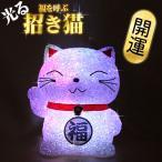 光る招き猫 高さ15cm LEDで光る 招き猫 / 置物 / LED / ネコ / Cat / キャット / 開運 / 縁起物